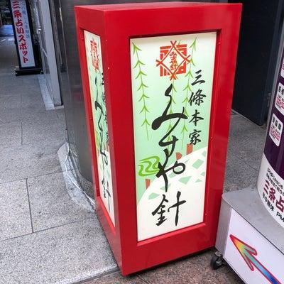 京都散歩の記事に添付されている画像