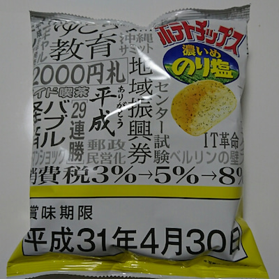 ポテトチップス 濃いめ のり塩の記事に添付されている画像
