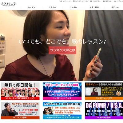 【カラオケ大学】いよいよグランドオープンっ!!の記事に添付されている画像