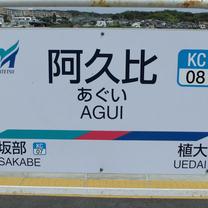 名鉄河和線 阿久比駅(愛知県エリア)の記事に添付されている画像