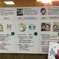 2月の東急ハンズ広島の似顔絵屋さんの記事に添付されている画像