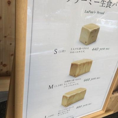 わぁ〜おいしい〜食パン専門店、ラ パンの記事に添付されている画像