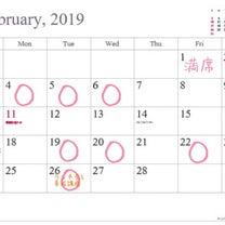 【2月、3月】更新*最新の日程、予約状況*の記事に添付されている画像