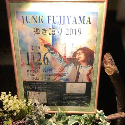 2019/01/26 ジャンクフジヤマ弾き語りライブ@ピアチェーレ(名古屋)の記事に添付されている画像