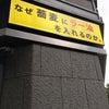 新橋「なぜ蕎麦にラー油を入れるのか。」の画像
