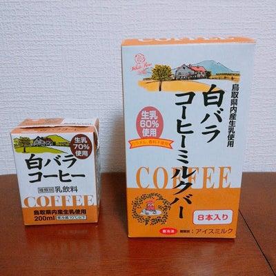 <お気に入り>白バラコーヒー♪の記事に添付されている画像