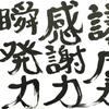 2月の言葉の画像
