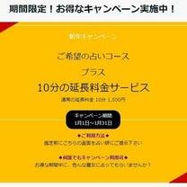 【上福岡】魔女☆メゾン西友上福岡店 ご来店下さりありがとうございました【タロットの記事に添付されている画像
