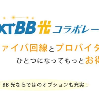 NextBBで契約して安くなるわけではない!?評判と回線速度や料金プランとか全部の記事に添付されている画像