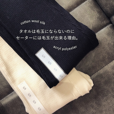 セーターにすぐに毛玉が出来る理由。~guのレギンスが綿99%に~の記事に添付されている画像