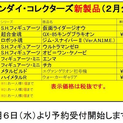 2019/02/02「バンダイ(コレクターズ&ホビー)新製品/2月発売分予約受付の記事に添付されている画像