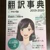 翻訳事典買いましたの画像