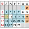 2,3月の開講日 & 募集状況【2/1追記変更有り】の画像