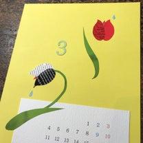 2月の翌月カレンダーの記事に添付されている画像