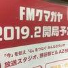 FMラジオがやってきた。の画像