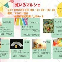 【2月】ご予約可能日&イベントのお知らせの記事に添付されている画像