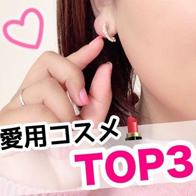 好きすぎる!本気の愛用コスメ【TOP3】を詳細レポート★の記事に添付されている画像