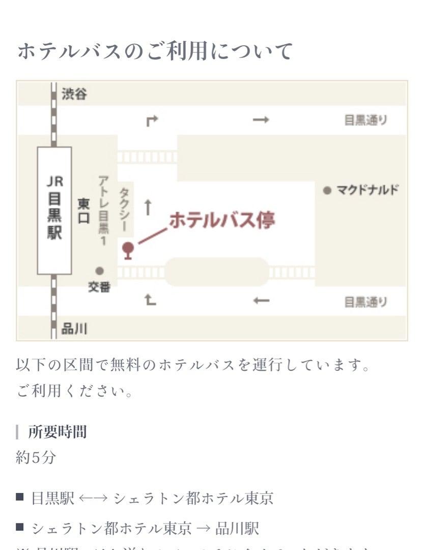 シェラトン 都 ホテル 東京 アクセス