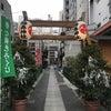 新橋でお仕事運アップに、途中パワースポットへ!鳥森神社 東京都の画像