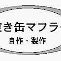 2019-161 空き缶マフラー~カーボンマフラー製作・エキパイまでGM-830の記事に添付されている画像