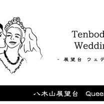 TENBO-DAI CAFE[やっぱりここか]の記事に添付されている画像