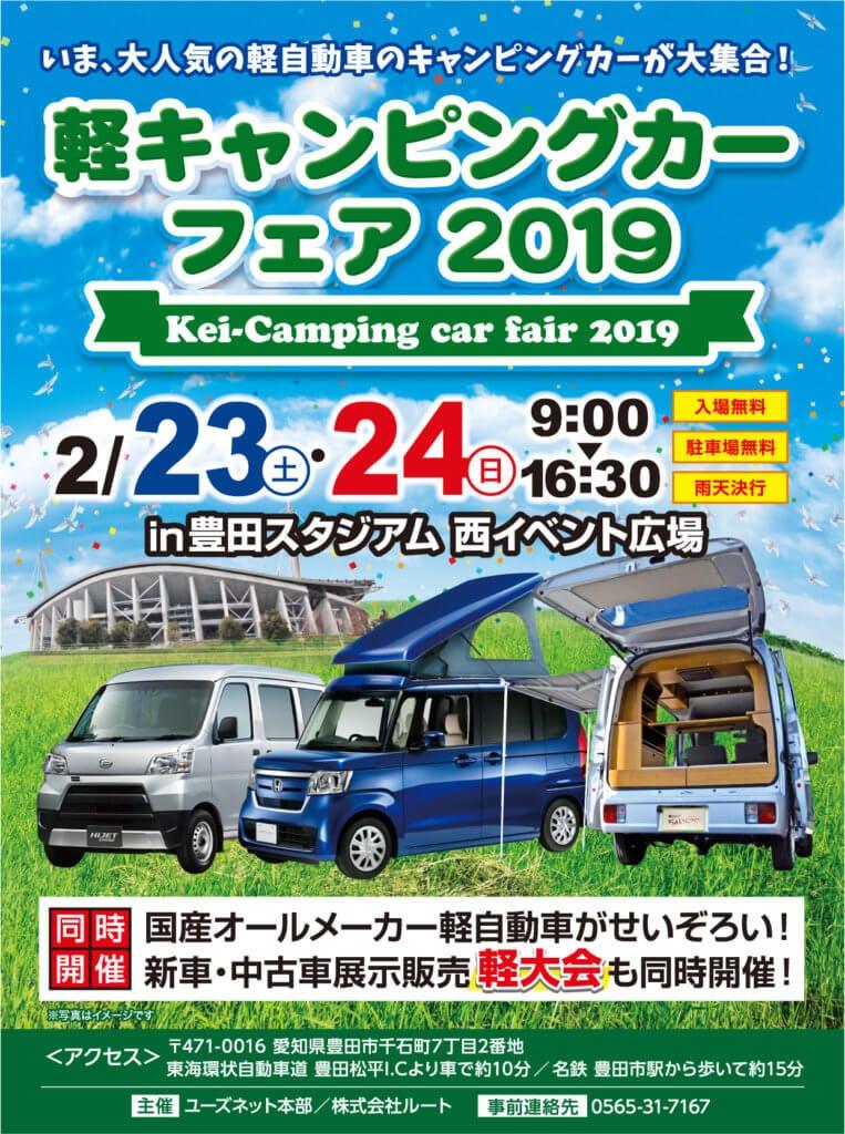 軽キャンピングカーフェア2019
