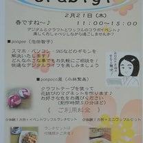 2/21 CraDigi(クラデジ) クラフトテープで遊んでみませんか?の記事に添付されている画像
