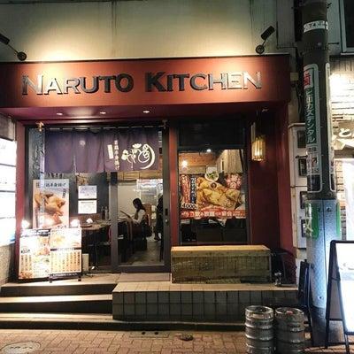 やっぱり美味しい!若鶏半身揚げ!@渋谷「なるとキッチン」の記事に添付されている画像