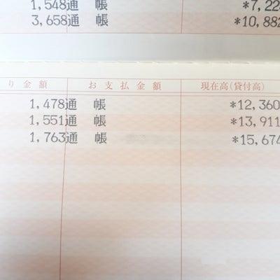 ゆうちょ小銭貯金☆継続中!の記事に添付されている画像
