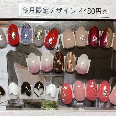 2月☆今月限定デザイン\4480☆の記事に添付されている画像