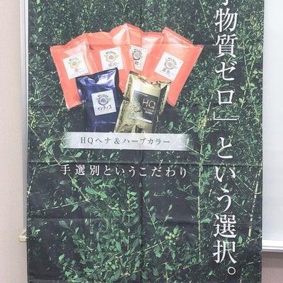 松本ヘナ塾の記事に添付されている画像