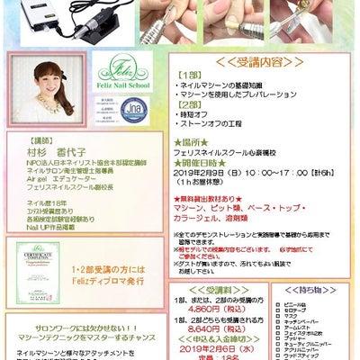 フェリスネイルスクール|大阪ネイルスクール|ネイリスト技能検定|フェリス|ネイルの記事に添付されている画像