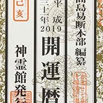 【新】東京サロン・3/12開講《暦の見方》は満席になりました。の記事に添付されている画像