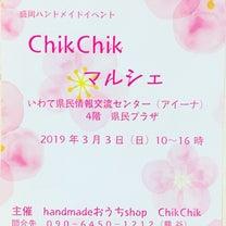 ChikChikマルシェ参加者紹介  ハンドメイド作品販売その1の記事に添付されている画像