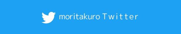 森拓郎 Twitter