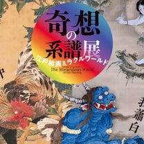 満員御礼!3/23☆奇想の系譜で江戸のミラクルワールドへ☆ナイトアートギャザリンの記事に添付されている画像