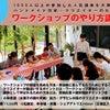 【参加受付中】2/8 ワークショップのやり方講座の画像