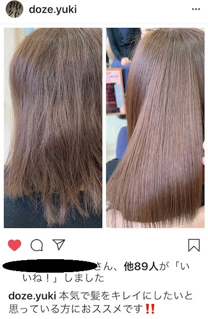 髪質改善プレミアムトリートメント一回目と二回目。