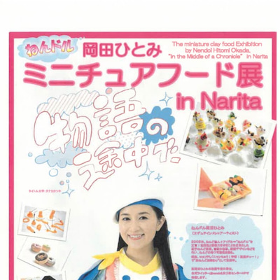 【お知らせ】成田市で個展決定!ねんど教室も。の記事に添付されている画像