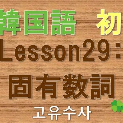 動画で学ぶ韓国語 初級1_Lesson29:固有数詞の記事に添付されている画像