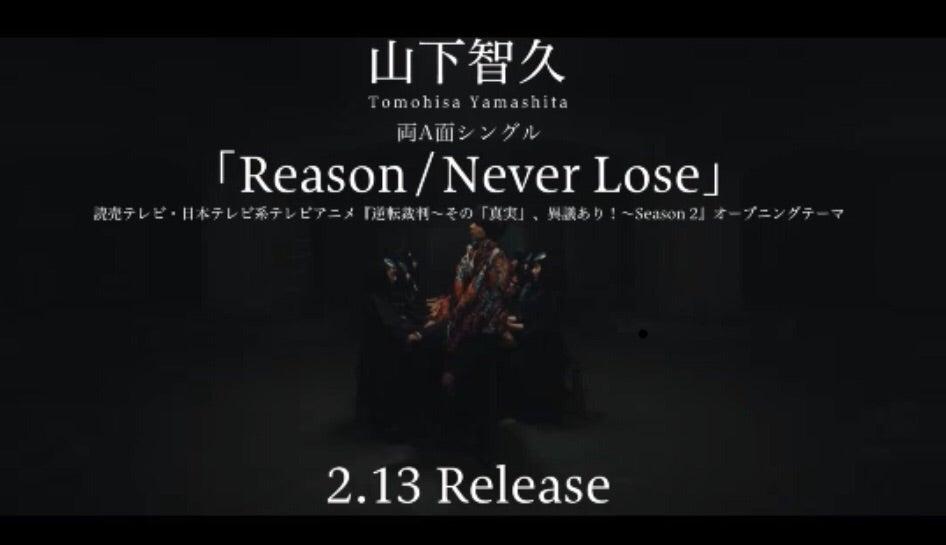 山下智久→ 「Reason/Never Lose」MV解禁→ソニーミュージックさま