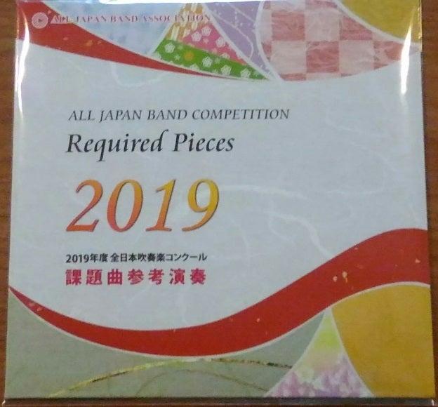 2019年度全日本吹奏楽コンクール課題曲参考演奏 | たけのぐうたら日記