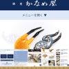 銀座かなめ屋ホームページリニューアル《予告》ブログによる情報発信も自社サイトから発信→アメブロへの画像