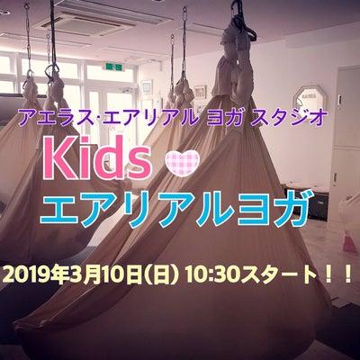 ★ 小学生対象 ★ Kidsエアリアルヨガ イベントレッスン開催決定!!の記事に添付されている画像
