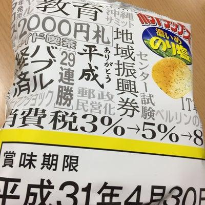 平成最後のポテトチップスの記事に添付されている画像