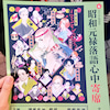 昭和元禄落語心中寄席に行ってきました。の画像