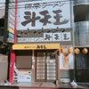 「薩摩ラーメン斗天王」 畑屋敷 アロチ 和歌山の画像