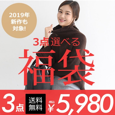 ポチ☆ネットスター自分で選べる福袋♡の記事に添付されている画像