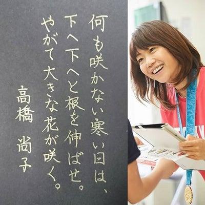 「座右の銘」何も咲かない寒い日は… ~いのち輝くメッセージ【28】~の記事に添付されている画像