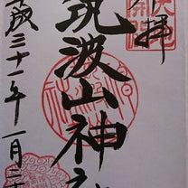 茨城十二社巡り⑫ 筑波山神社の記事に添付されている画像